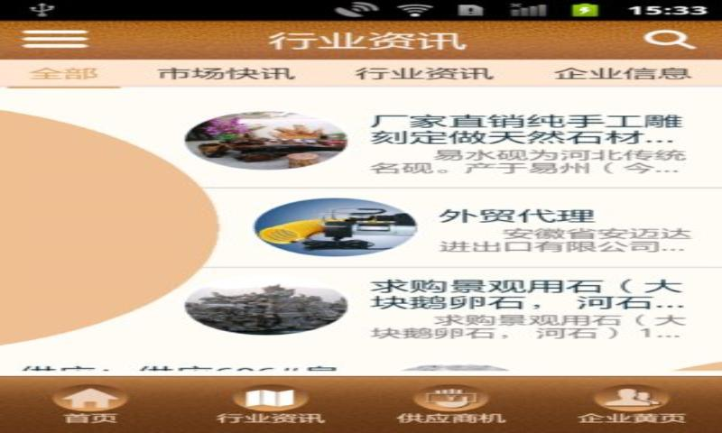 进口石材商城截图