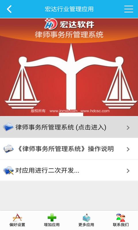 律师事务所管理系统截图