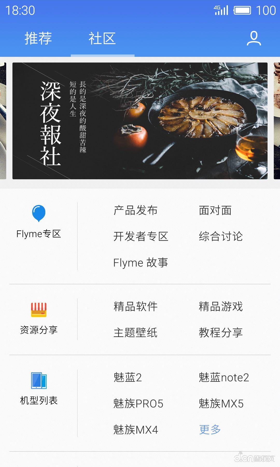 0.5安卓版下载_flyme社区