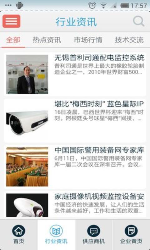 中国安防杆业截图