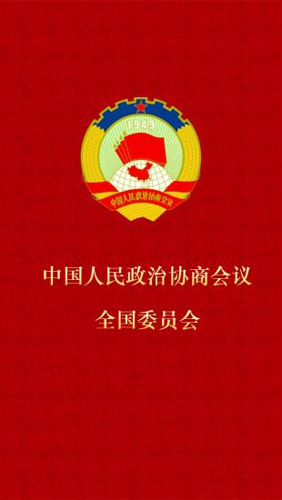 全国政协会议