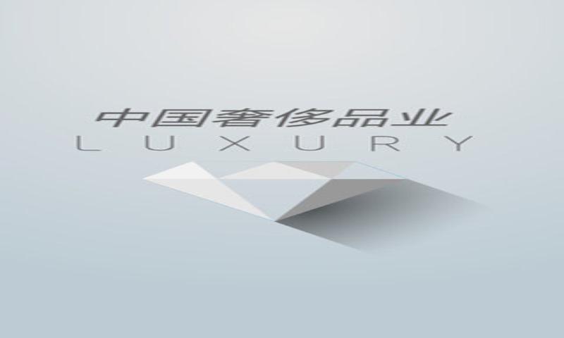 中国奢侈品业