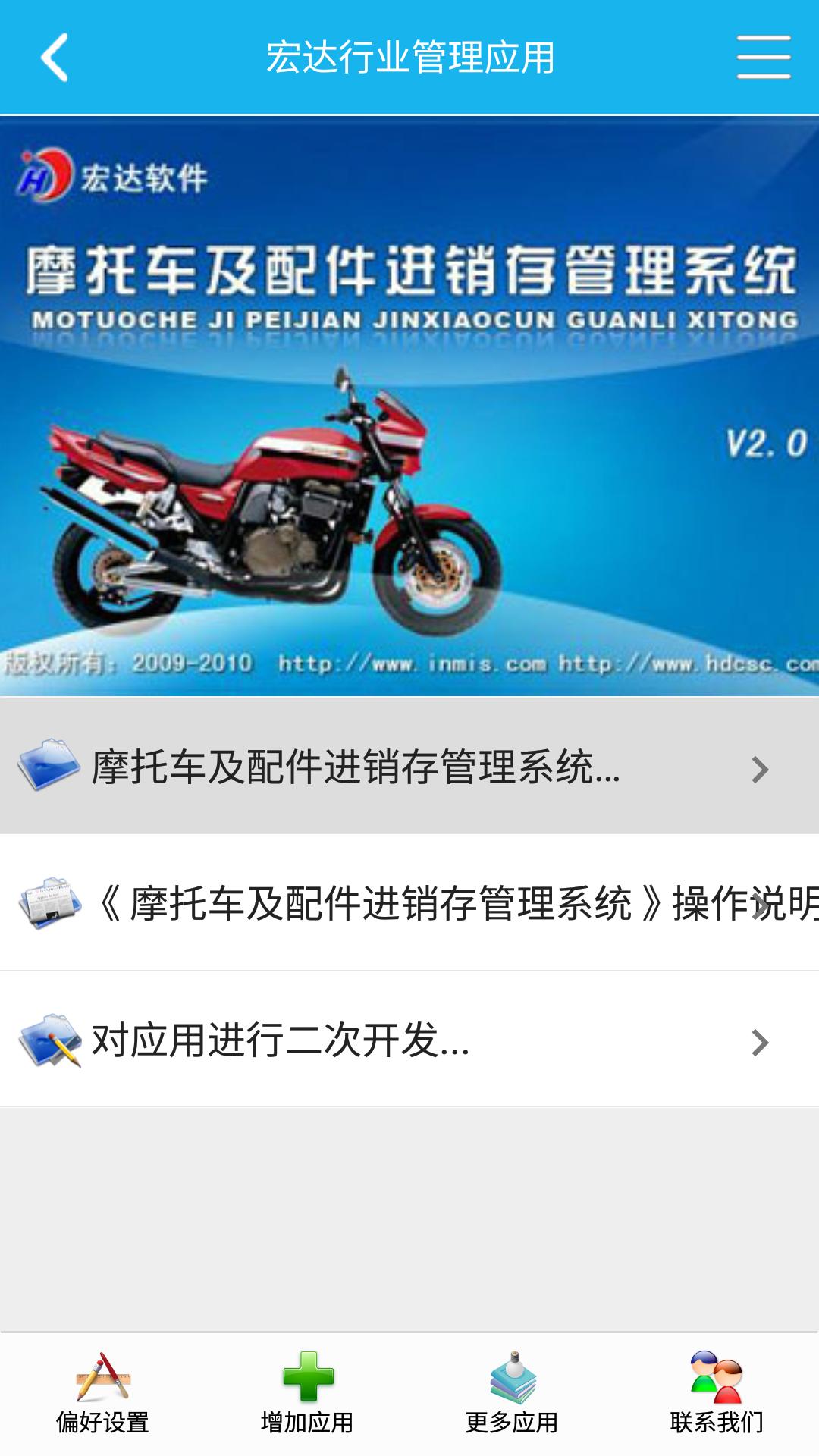 摩托车销售管理系统截图