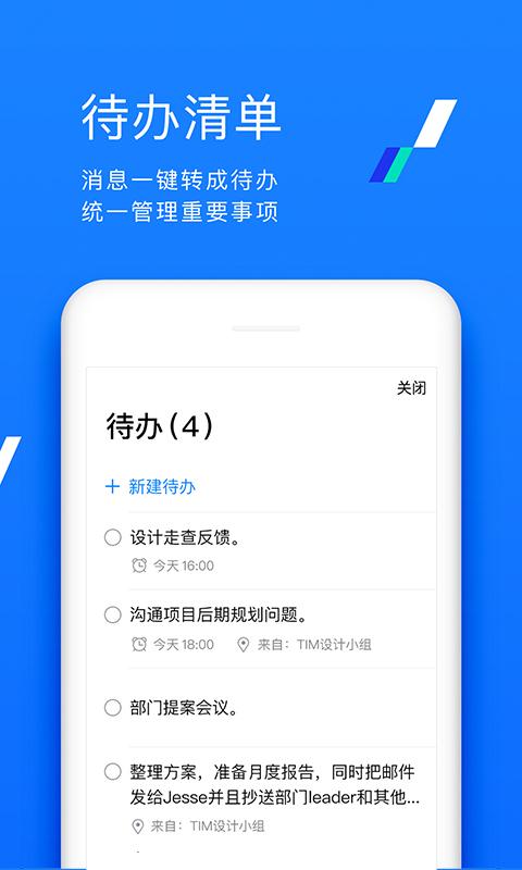TIM-QQ办公简洁版