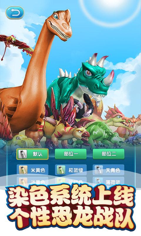 我的恐龙-AR侏罗纪截图