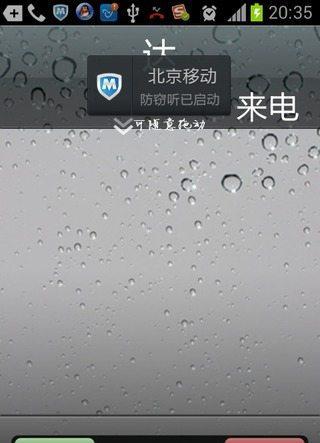 iphone来电界面图片
