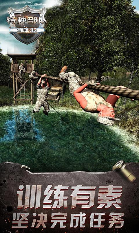 特种部队生存模拟截图