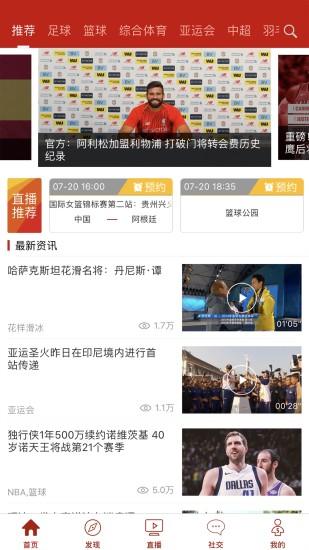 CCTV5截图