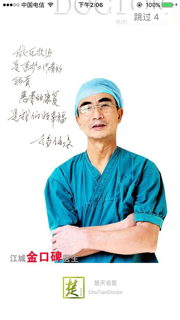 楚天名医医生端