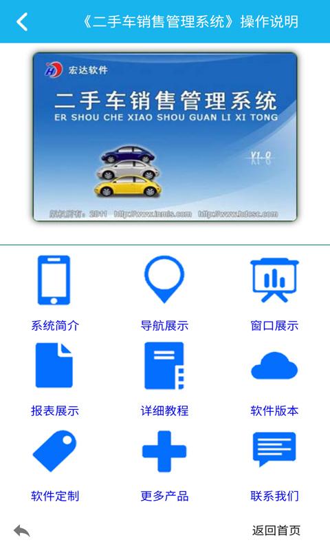 二手车销售管理系统截图