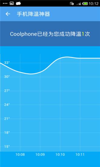 手机降温神器截图