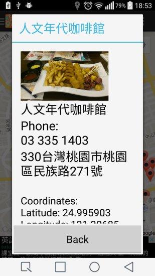 台湾玩乐地图