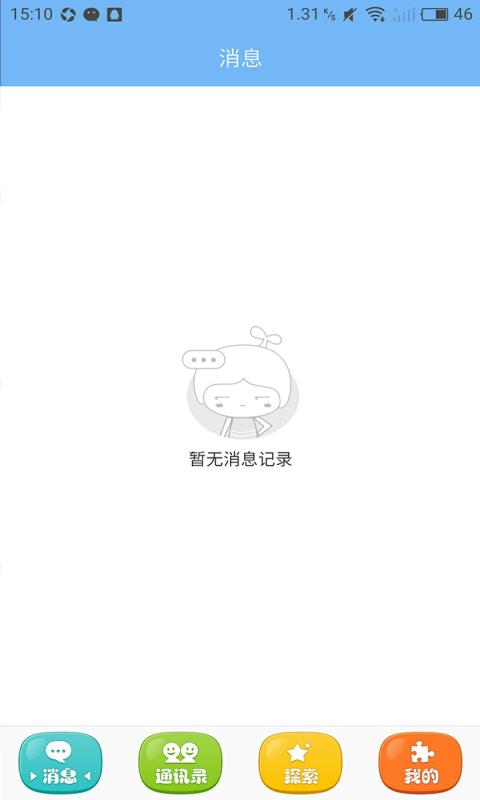 博幼通教师版截图
