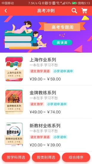 新上海作业截图