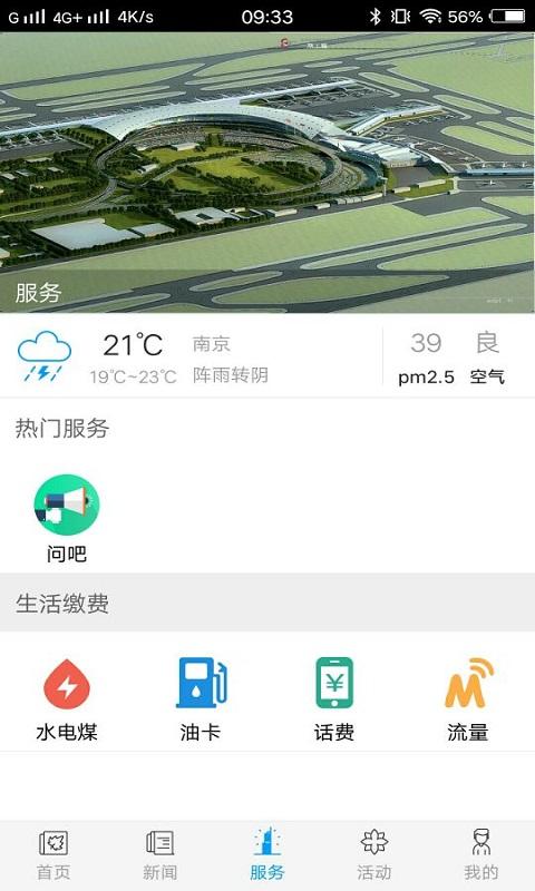 爱南京截图
