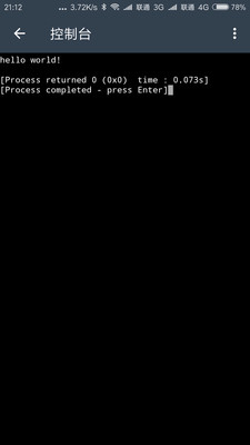 C++编译器截图