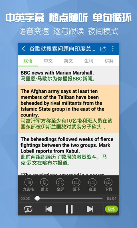 BBC双语新闻截图