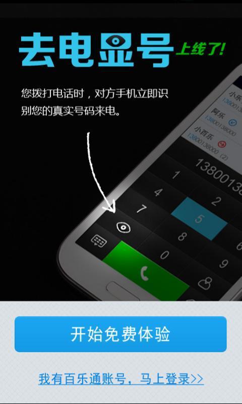 百乐通网络电话