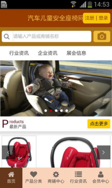 汽车儿童安全座椅网