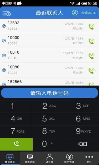 97call电话