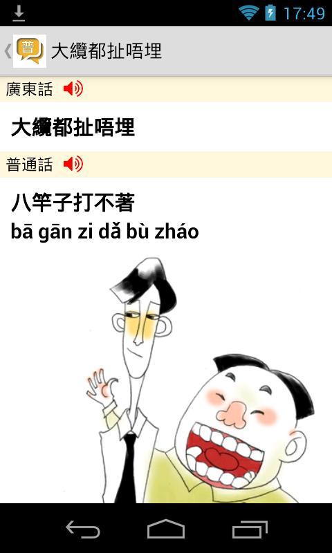 广东人会说普通话吗