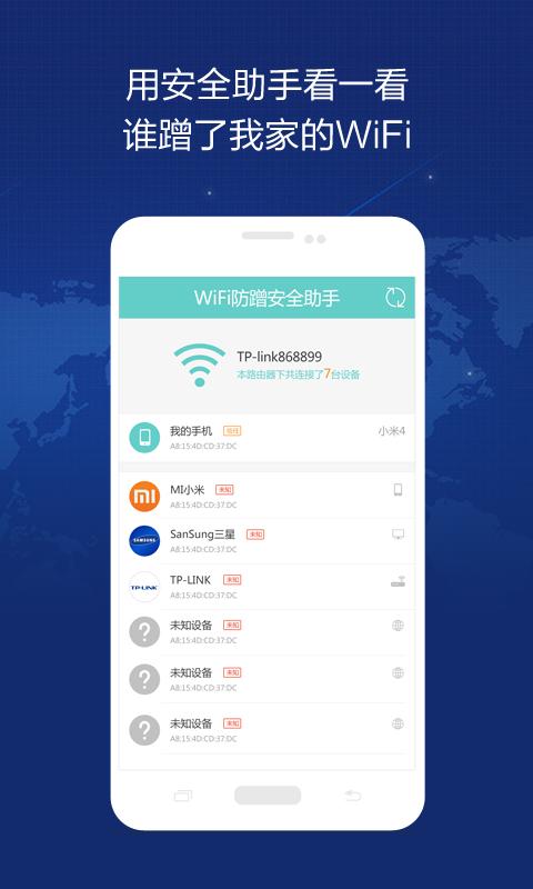 WiFi防蹭安全助手