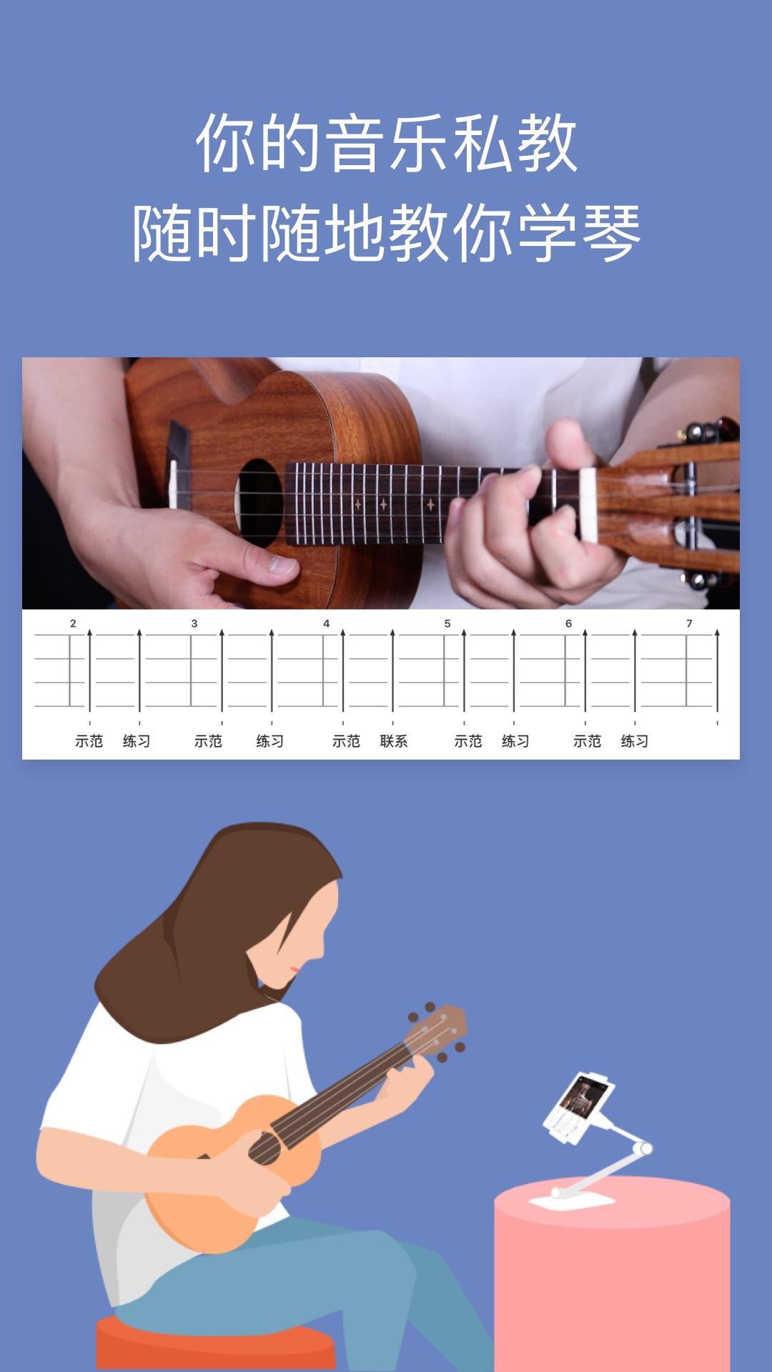 免费吉他谱截图