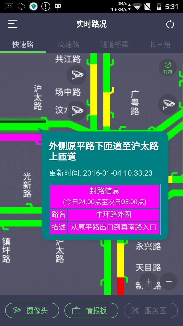 乐行上海截图