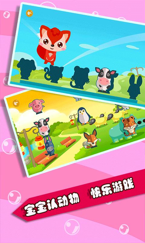 儿童游戏-宝宝认动物