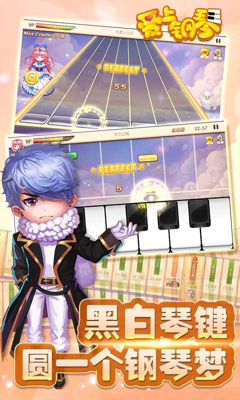 爱上钢琴截图