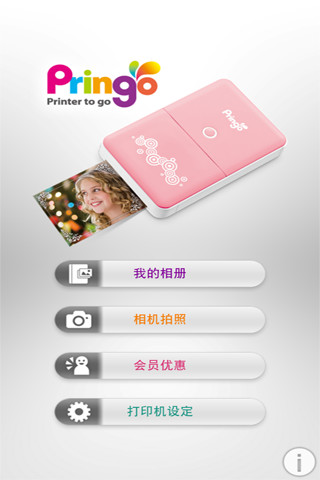 Pringo