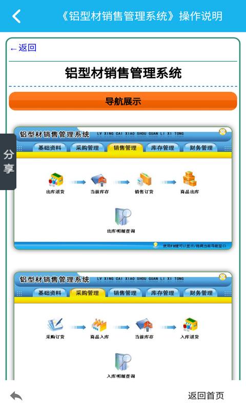 铝型材销售管理系统截图