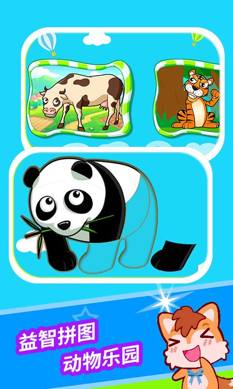 宝宝儿童动物拼图