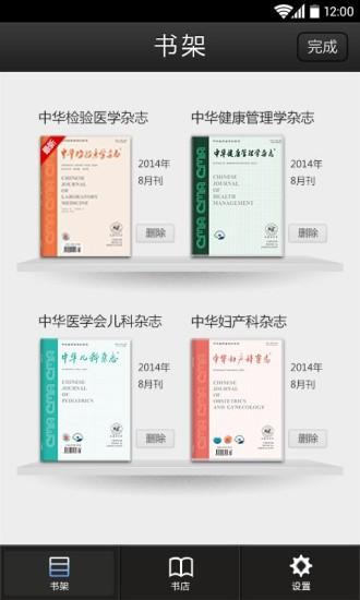 中华医学会系列杂志