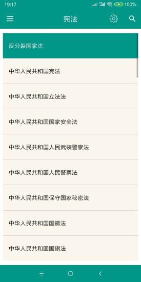 中国法律法规截图