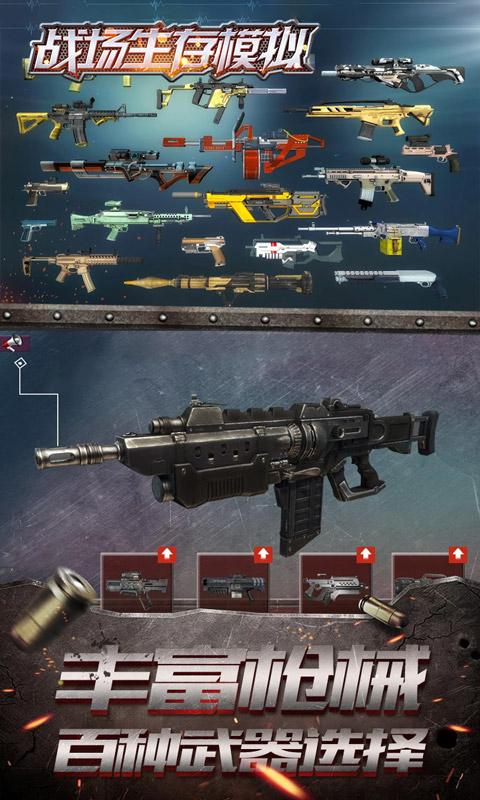 战场生存模拟截图