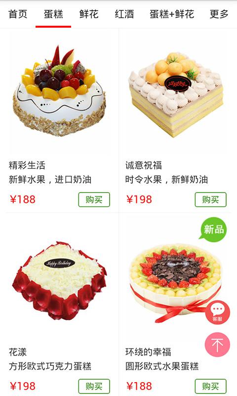 蛋糕预订截图