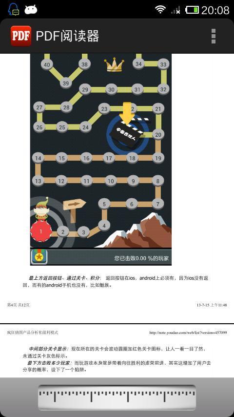 极简pdf阅读器截图