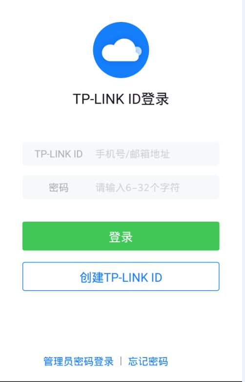 TP-LINK截图