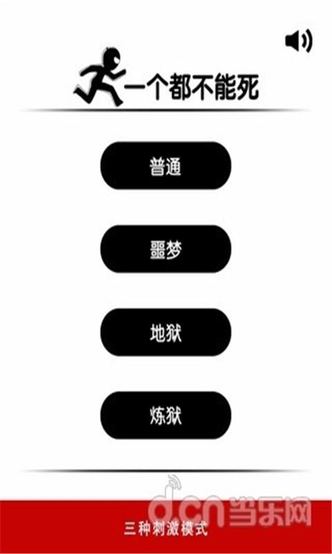 一个都不能死 中文版截图