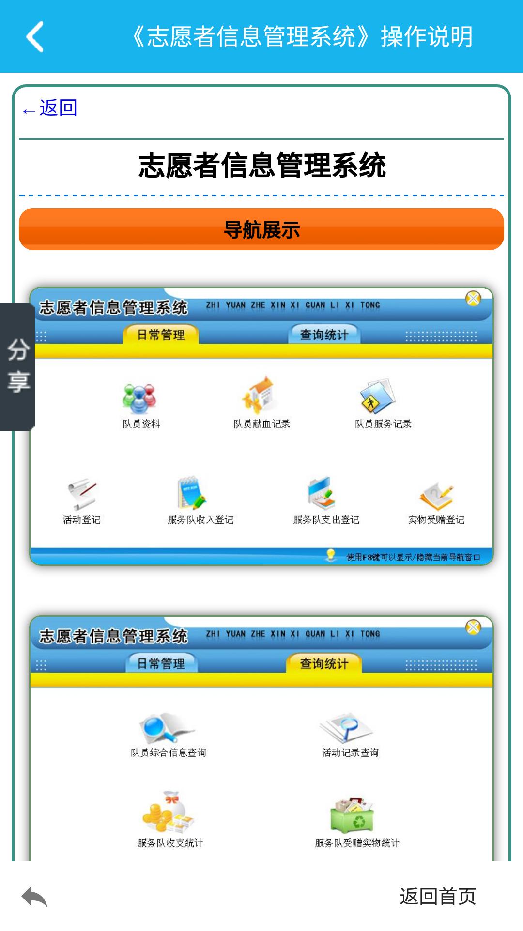 志愿者信息管理系统