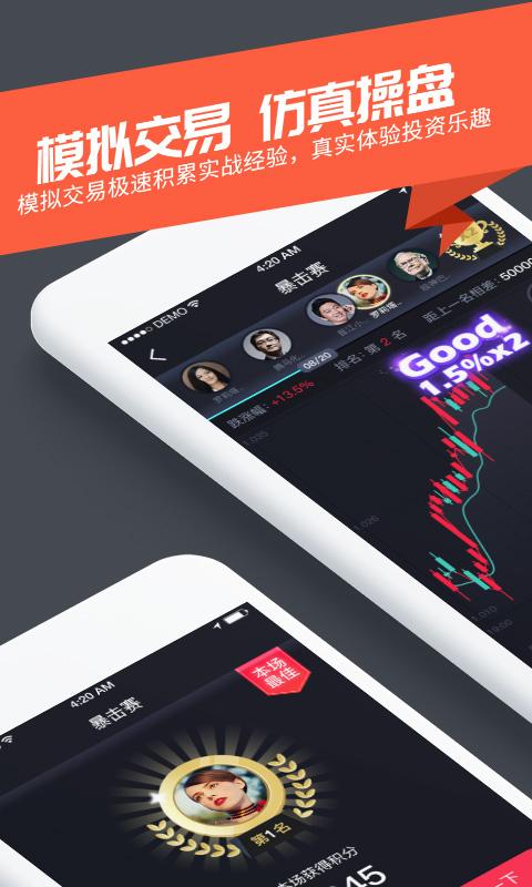乐积分股票模拟交易软件截图