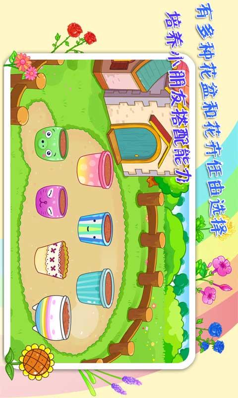 儿童宝宝植物乐园
