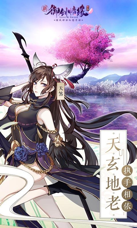 御剑情缘(周冬雨代言)