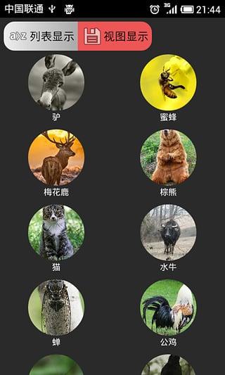 动物声音百科