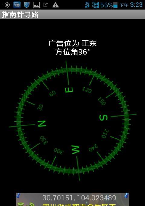 指南针找路