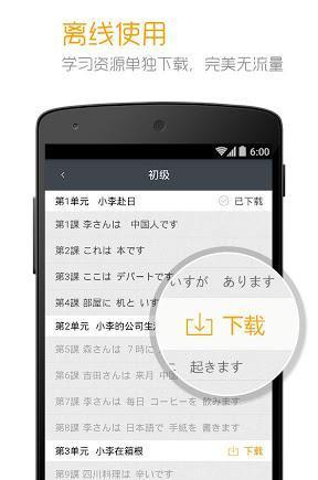 标准日本语截图