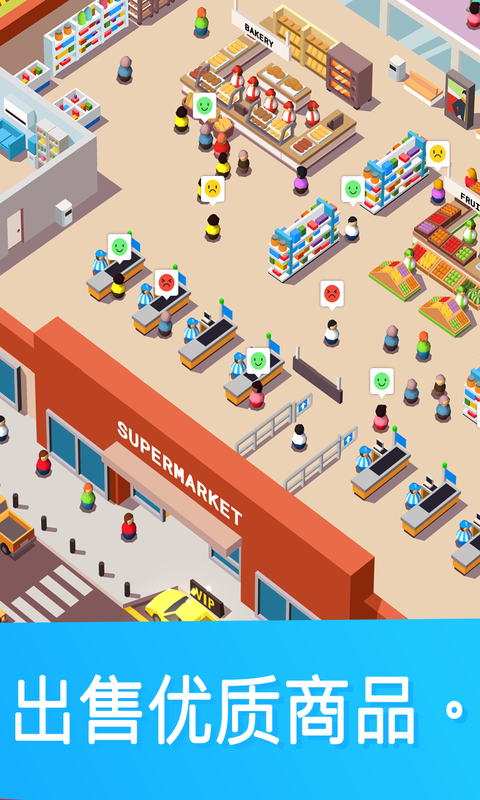 闲置超市:购物游戏截图