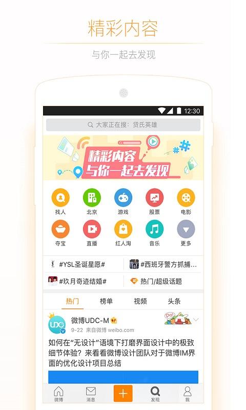 新浪微博4G版