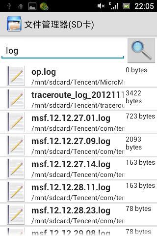 文件管理器截图